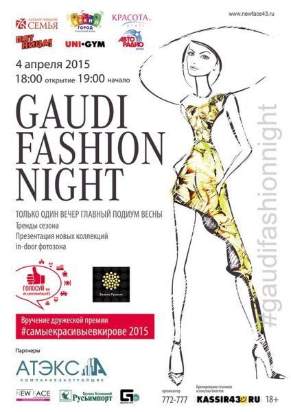GAUDI FASHION NIGHT